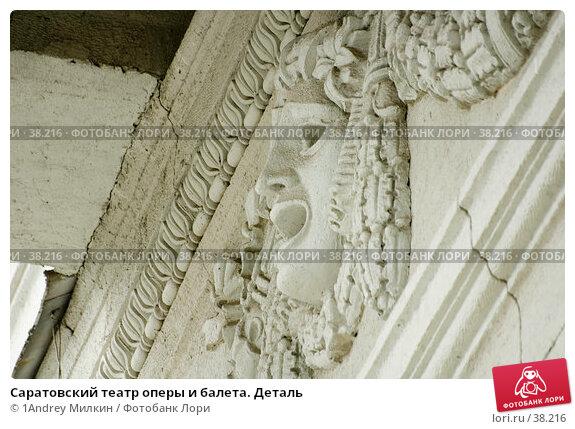 Саратовский театр оперы и балета. Деталь, фото № 38216, снято 17 апреля 2007 г. (c) 1Andrey Милкин / Фотобанк Лори