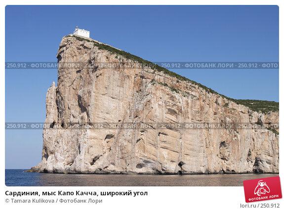 Сардиния, мыс Капо Качча, широкий угол, фото № 250912, снято 5 апреля 2008 г. (c) Tamara Kulikova / Фотобанк Лори