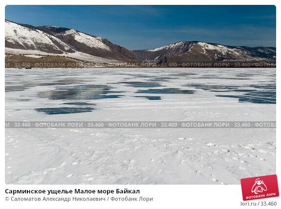Сарминское ущелье Малое море Байкал, фото № 33460, снято 17 марта 2007 г. (c) Саломатов Александр Николаевич / Фотобанк Лори