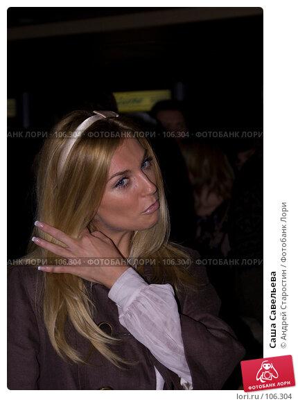 Купить «Саша Савельева», фото № 106304, снято 23 октября 2007 г. (c) Андрей Старостин / Фотобанк Лори