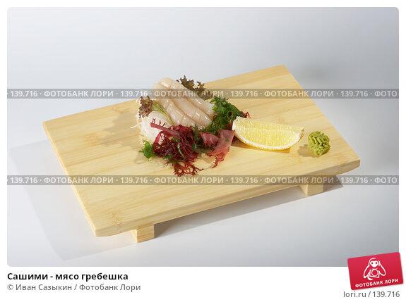 Сашими - мясо гребешка, фото № 139716, снято 14 декабря 2006 г. (c) Иван Сазыкин / Фотобанк Лори