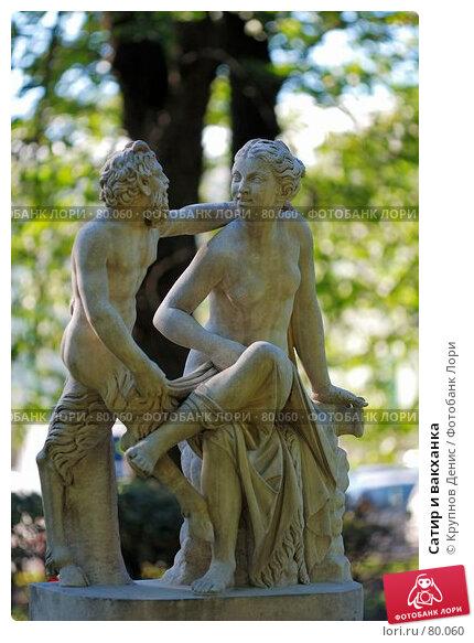 Купить «Сатир и вакханка», фото № 80060, снято 30 июля 2007 г. (c) Крупнов Денис / Фотобанк Лори