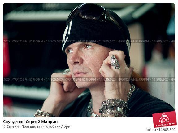 Саундчек. Сергей Маврин (2012 год). Редакционное фото, фотограф Евгения Празднова / Фотобанк Лори