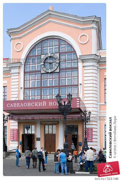 Савеловский вокзал, фото № 323148, снято 13 июня 2008 г. (c) urchin / Фотобанк Лори