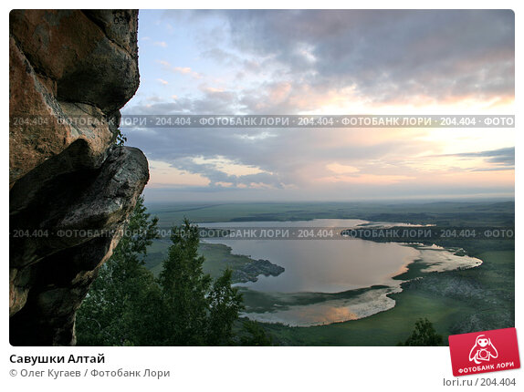 Савушки Алтай, фото № 204404, снято 25 июля 2004 г. (c) Олег Кугаев / Фотобанк Лори