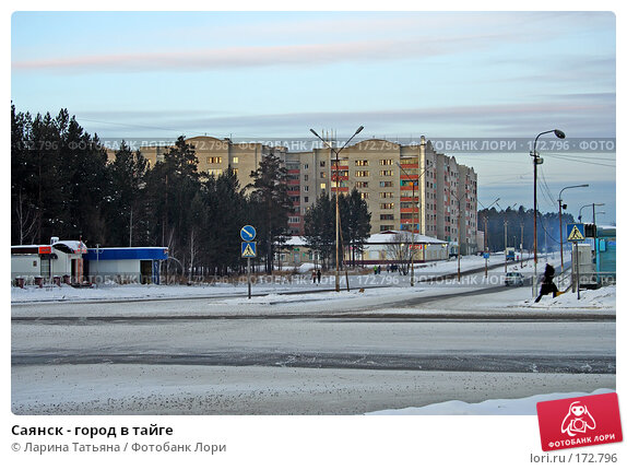 Саянск - город в тайге, фото № 172796, снято 3 января 2008 г. (c) Ларина Татьяна / Фотобанк Лори