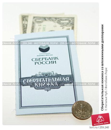 Сберегательная книжка со вложенными долларами, фото № 259240, снято 23 апреля 2008 г. (c) Наталья Чуб / Фотобанк Лори