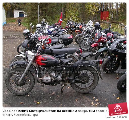 Сбор пермских мотоциклистов на осеннем закрытии сезона 2007 года, фото № 159668, снято 29 сентября 2007 г. (c) Harry / Фотобанк Лори