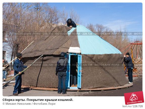 Сборка юрты. Покрытие крыши кошмой., фото № 228728, снято 21 марта 2008 г. (c) Михаил Николаев / Фотобанк Лори