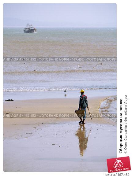 Сборщик мусора на пляже, фото № 167452, снято 28 июля 2007 г. (c) Олег Селезнев / Фотобанк Лори