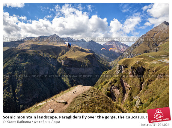 Scenic mountain landscape. Paragliders fly over the gorge, the Caucasus, the Georgian military road, Georgia (2018 год). Стоковое фото, фотограф Юлия Бабкина / Фотобанк Лори