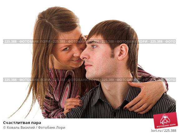 Счастлитвая пара, фото № 225388, снято 3 февраля 2008 г. (c) Коваль Василий / Фотобанк Лори
