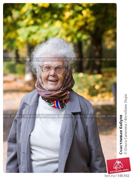 Купить «Счастливая бабуля», фото № 148932, снято 1 октября 2007 г. (c) Ольга Сапегина / Фотобанк Лори