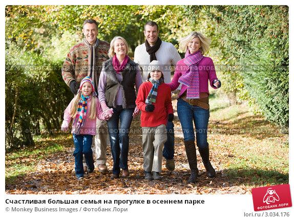 Купить «Счастливая большая семья на прогулке в осеннем парке», фото № 3034176, снято 14 декабря 2018 г. (c) Monkey Business Images / Фотобанк Лори