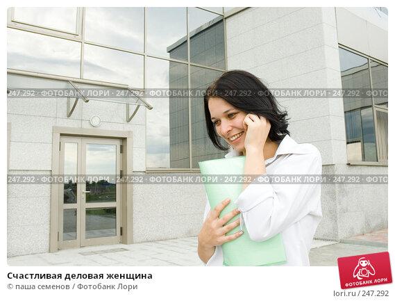 Счастливая деловая женщина, фото № 247292, снято 6 августа 2007 г. (c) паша семенов / Фотобанк Лори