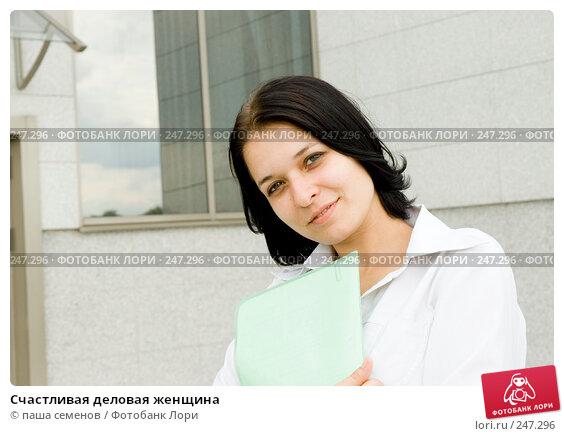 Счастливая деловая женщина, фото № 247296, снято 6 августа 2007 г. (c) паша семенов / Фотобанк Лори