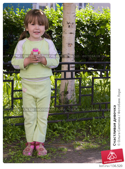 Счастливая девочка, фото № 136520, снято 3 июня 2007 г. (c) Ольга Сапегина / Фотобанк Лори