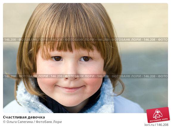 Счастливая девочка, фото № 146208, снято 17 октября 2007 г. (c) Ольга Сапегина / Фотобанк Лори