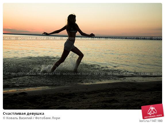 Счастливая девушка, фото № 147180, снято 8 августа 2007 г. (c) Коваль Василий / Фотобанк Лори