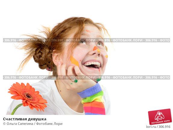 Счастливая девушка, фото № 306916, снято 7 апреля 2008 г. (c) Ольга Сапегина / Фотобанк Лори