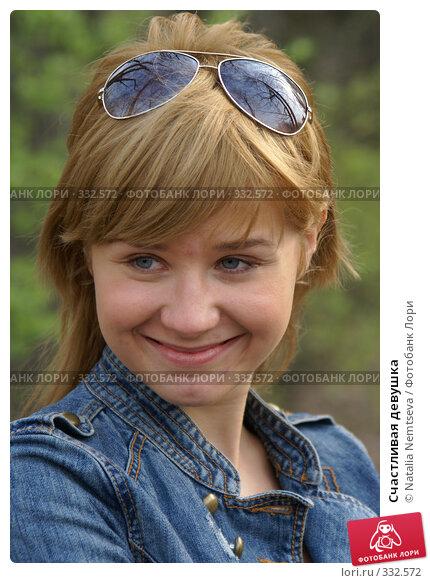 Счастливая девушка, эксклюзивное фото № 332572, снято 12 апреля 2008 г. (c) Natalia Nemtseva / Фотобанк Лори