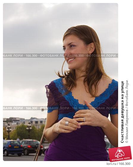 Счастливая девушка на улице, фото № 166300, снято 13 октября 2007 г. (c) Михаил Лавренов / Фотобанк Лори