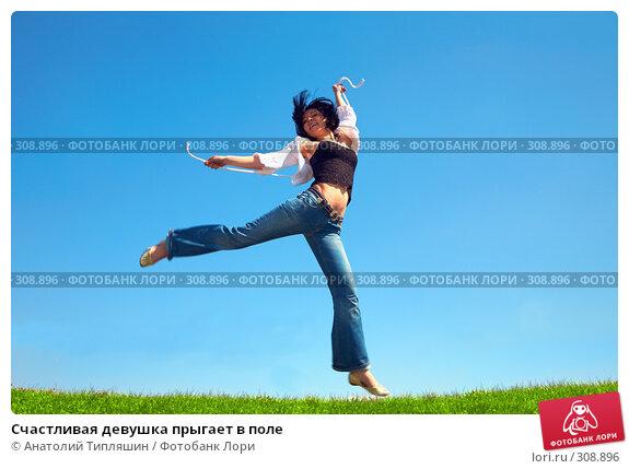 Купить «Счастливая девушка прыгает в поле», фото № 308896, снято 18 мая 2008 г. (c) Анатолий Типляшин / Фотобанк Лори