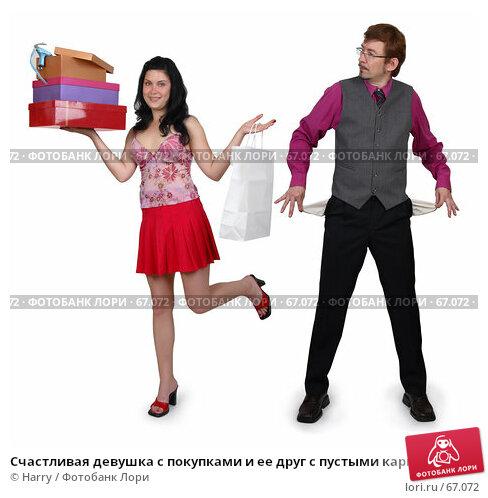 Купить «Счастливая девушка с покупками и ее друг с пустыми карманами», фото № 67072, снято 21 июня 2007 г. (c) Harry / Фотобанк Лори