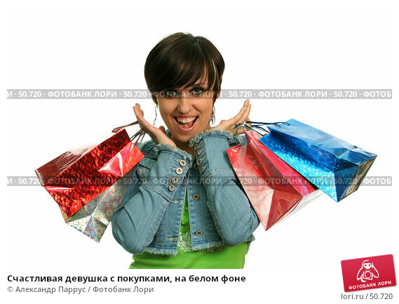 Купить «Счастливая девушка с покупками, на белом фоне», фото № 50720, снято 23 апреля 2007 г. (c) Александр Паррус / Фотобанк Лори
