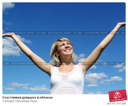Счастливая девушка в облаках, фото № 317268, снято 24 июля 2006 г. (c) ElenArt / Фотобанк Лори