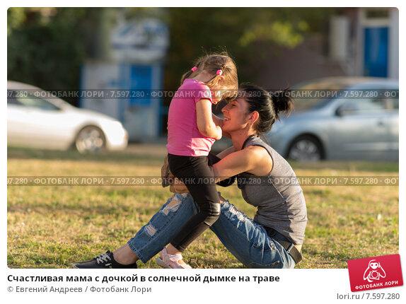 Счастливая мама с дочкой в солнечной дымке на траве, фото № 7597280, снято 20 июля 2014 г. (c) Евгений Андреев / Фотобанк Лори