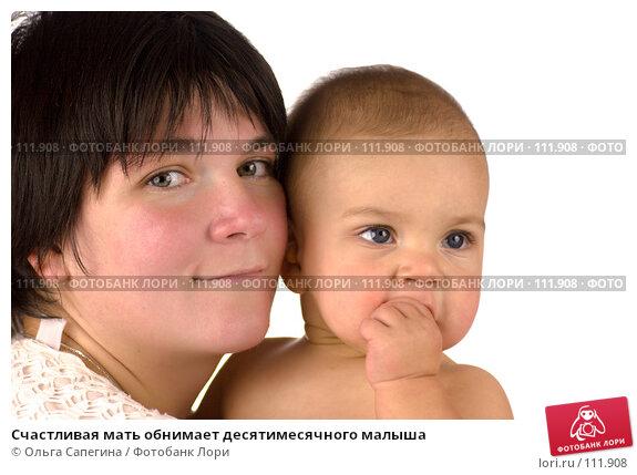 Счастливая мать обнимает десятимесячного малыша, фото № 111908, снято 7 ноября 2007 г. (c) Ольга Сапегина / Фотобанк Лори