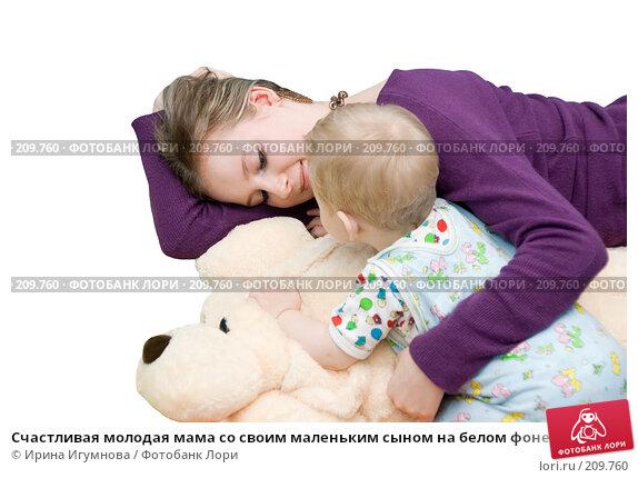Счастливая молодая мама со своим маленьким сыном на белом фоне, фото № 209760, снято 24 февраля 2008 г. (c) Ирина Игумнова / Фотобанк Лори