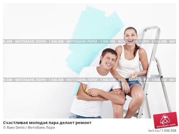 Купить «Счастливая молодая пара делает ремонт», фото № 1936508, снято 3 августа 2010 г. (c) Raev Denis / Фотобанк Лори