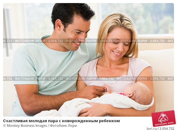 Купить «Счастливая молодая пара с новорожденным ребенком», фото № 3054732, снято 26 июня 2007 г. (c) Monkey Business Images / Фотобанк Лори