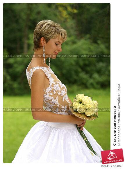 Счастливая невеста, фото № 55880, снято 19 августа 2006 г. (c) Морозова Татьяна / Фотобанк Лори