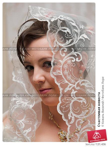 Счастливая невеста, фото № 131436, снято 26 сентября 2007 г. (c) Коваль Василий / Фотобанк Лори