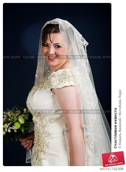 Счастливая невеста, фото № 132508, снято 26 сентября 2007 г. (c) Коваль Василий / Фотобанк Лори