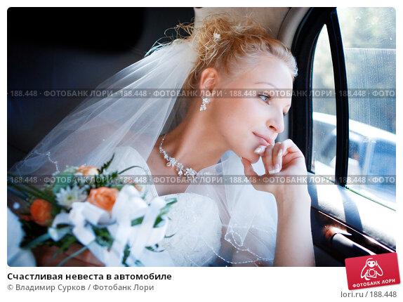 Счастливая невеста в автомобиле, фото № 188448, снято 7 июля 2007 г. (c) Владимир Сурков / Фотобанк Лори