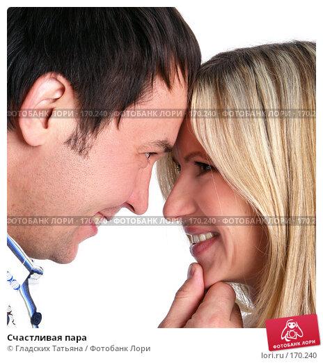 Счастливая пара, фото № 170240, снято 11 ноября 2007 г. (c) Гладских Татьяна / Фотобанк Лори