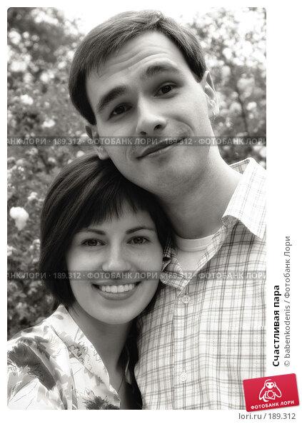 Счастливая пара, фото № 189312, снято 18 июня 2006 г. (c) Бабенко Денис Юрьевич / Фотобанк Лори