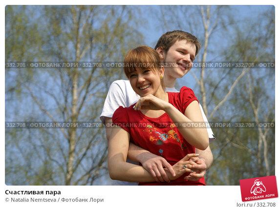 Счастливая пара, эксклюзивное фото № 332708, снято 12 апреля 2008 г. (c) Natalia Nemtseva / Фотобанк Лори