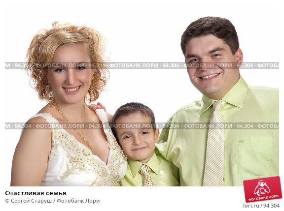 Купить «Счастливая семья», фото № 94304, снято 28 сентября 2007 г. (c) Сергей Старуш / Фотобанк Лори