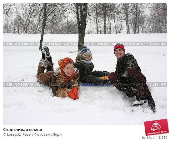 Счастливая семья, фото № 116520, снято 11 декабря 2005 г. (c) Losevsky Pavel / Фотобанк Лори