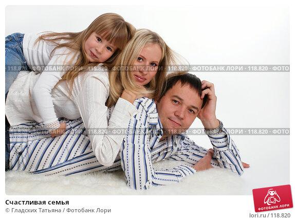Счастливая семья, фото № 118820, снято 11 ноября 2007 г. (c) Гладских Татьяна / Фотобанк Лори