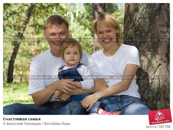 Купить «Счастливая семья», фото № 187708, снято 1 сентября 2007 г. (c) Анатолий Типляшин / Фотобанк Лори