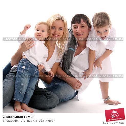 Купить «Счастливая семья», фото № 220976, снято 10 марта 2008 г. (c) Гладских Татьяна / Фотобанк Лори
