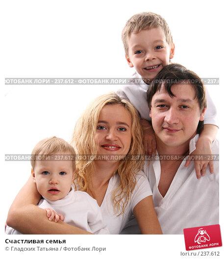Счастливая семья, фото № 237612, снято 10 марта 2008 г. (c) Гладских Татьяна / Фотобанк Лори