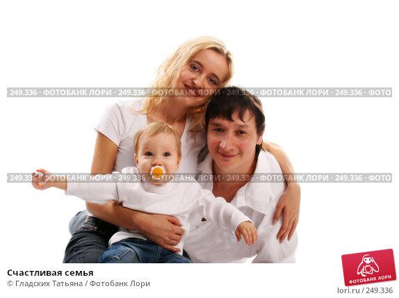 Счастливая семья, фото № 249336, снято 10 марта 2008 г. (c) Гладских Татьяна / Фотобанк Лори