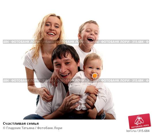 Счастливая семья, фото № 315684, снято 10 марта 2008 г. (c) Гладских Татьяна / Фотобанк Лори